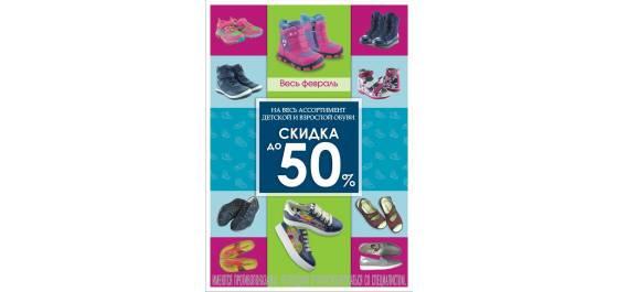 СКИДКИ ДО - 50%!!!