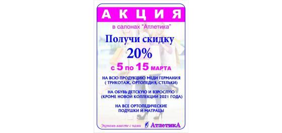 В честь праздника Весны с 5 по 15 марта дарим Вам скидку 20%.