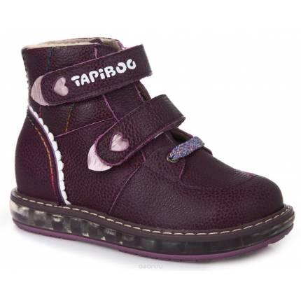 Ботинки детские 23003