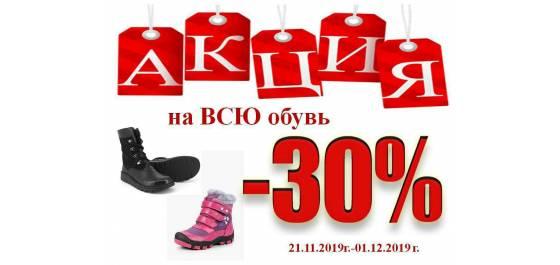 СКИДКИ на ВСЮ ортопедическую обувь 30%