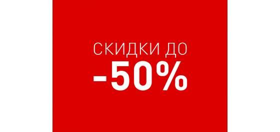 ВЕСЬ АВГУСТ!!! ЗАКРЫТИЕ СЕЗОНА. СКИДКИ ДО 50% НА ОБУВЬ ВЕСНА-ЛЕТО.